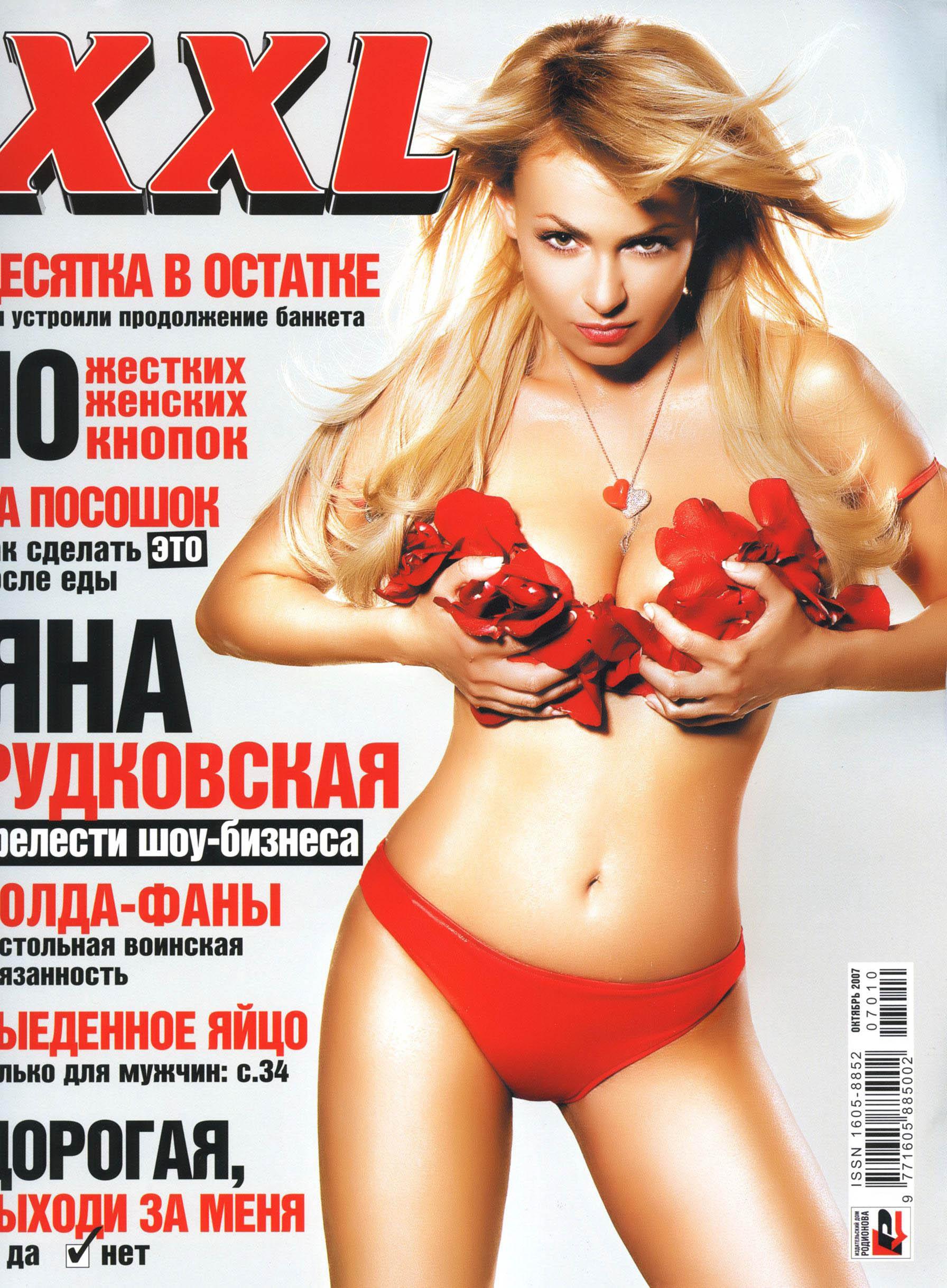 yana-rudkovskaya-foto-video-golaya