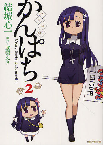 Kanpachi 2 ichijinsha