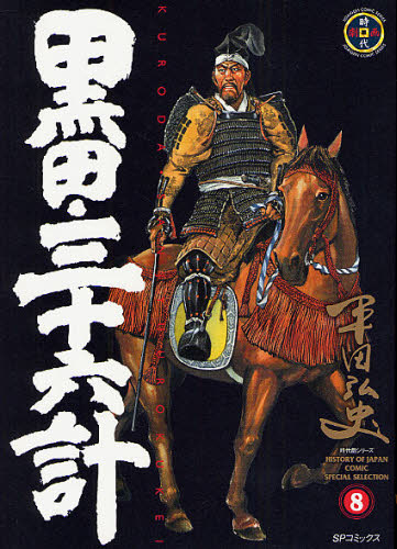 Kuroda 36 Kei 2 Leed Edition 8 leed