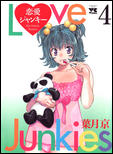 Love Junkies Volume 4, by Kyo Hatsuki [English]