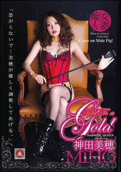 Tora-Tora Gold Vol 94 - Miho Kanda